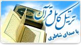 ترتیل کامل قرآن با صدای شاطری
