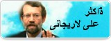 ڈاکٹر علی لاریجانی