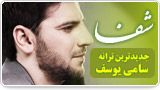 شفا جدیدترین ترانه سامی یوسف