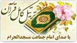 ترتیل کامل قرآن با صدای امام جماعت مسجدالحرام