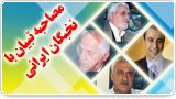 مصاحبه تبیان با نخبگان ایرانی