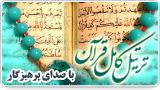 ترتیل کامل قرآن با صدای پرهیزگار