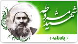 شهید مشروطه(یادنامه)