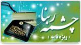 چشمه ربنا(ویژه نامه)