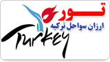 تور ارزان سواحل ترکیه