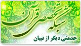 شبکه تخصصی قرآن خدمتی دیگر از تبیان