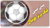 پیش بینی لیگ برتر فوتبال