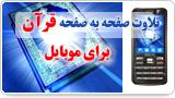 تلاوت صفحه به صفحه قرآن (برای موبایل)