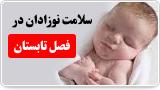سلامت نوزادان در فصل تابستان