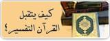 كيف يتقبل القرآن التفسير؟
