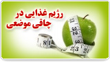 رژیم غذایی در چاقی موضعی