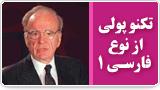تکنو پولی از نوع فارسی1