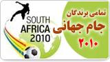 تمامی برندگان جام جهانی 2010