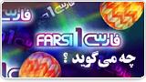 فارسی 1 چه می گوید؟