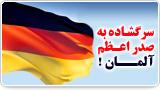 سرگشاده به صدر عظم آلمان !
