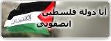 أنا دولة فلسطين انصفوني