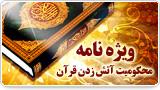 ویژه نامه محکومیت آتش زدن قرآن