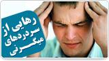 رهایی از سردردهای میگرنی
