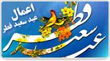 اعمال عیدسعید فطر