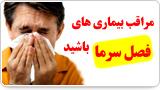 مراقب بیماری های فصل سرما باشید