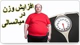 اضافه وزن در میانسالی