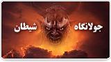 جولانگاه شیطان