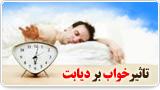 تاثیر خواب بر دیابت