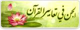 الجن في تعابير القرآن