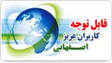 قابل توجه کاربران عزیز اصفهانی