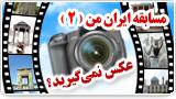 مسابقه ایران من(2)