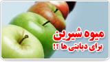 میوه شیرین برای دیابتی ها؟!