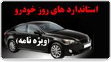 استانداردهای روز خودرو(ویژه نامه)