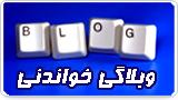 یک وبلاگ خواندنی