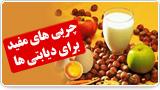 چربی های مفید برای دیابتی ها