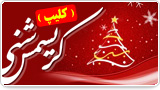 کریسمس شنی  (کلیپ)