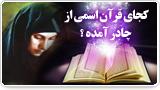 کجای قرآن اسمی از چادر آمده؟