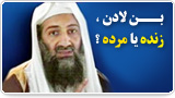 بن لادن ، زنده یا مرده؟