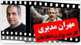 مهران مديري کارمند وزارت اطلاعات