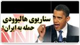 سناریوی هالیوودی حمله به ایران
