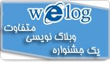 جشنواره متفاوت ایرانگردی
