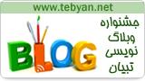 جشنواره وبلاگ نویسی تبیان +جایزه