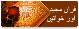 قرآن مجيد اور خواتين