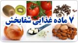 7 مادهی غذایی شفابخش