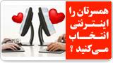 همسرتان را اینترنتی انتخاب می کنید