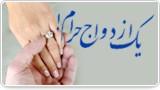 یک ازدواج حرام