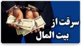 سرقت از بیت المال