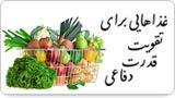 غذاهایی برای تقویت قدرت دفاعی