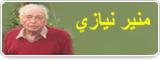 منير نيازي