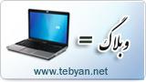 وبلاگ = لپ تاپ