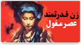 زن قدرتمند عصر مغول